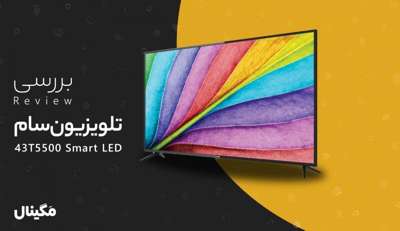بررسی تلویزیون هوشمند سام الکترونیک مدل 43T5500 سایز 43 اینچ