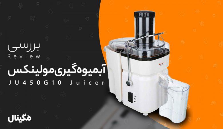 بررسی آبمیوه گیری مولینکس مدل JU450G10