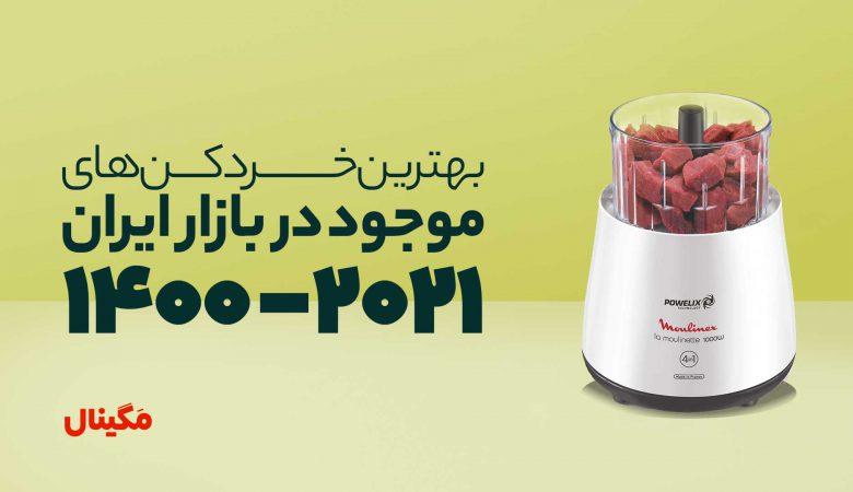 بهترین خردکن موجود در بازار ایران