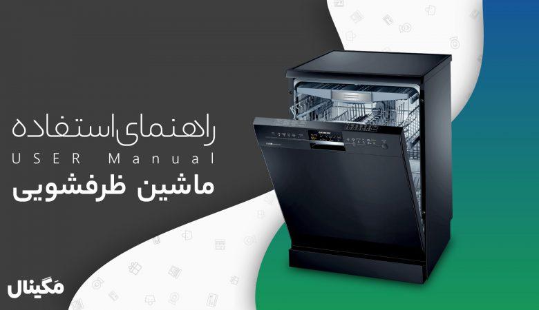 راهنمای استفاده ماشین ظرفشویی