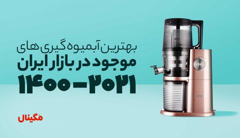 بهترین آبمیوه گیری موجود در بازار ایران