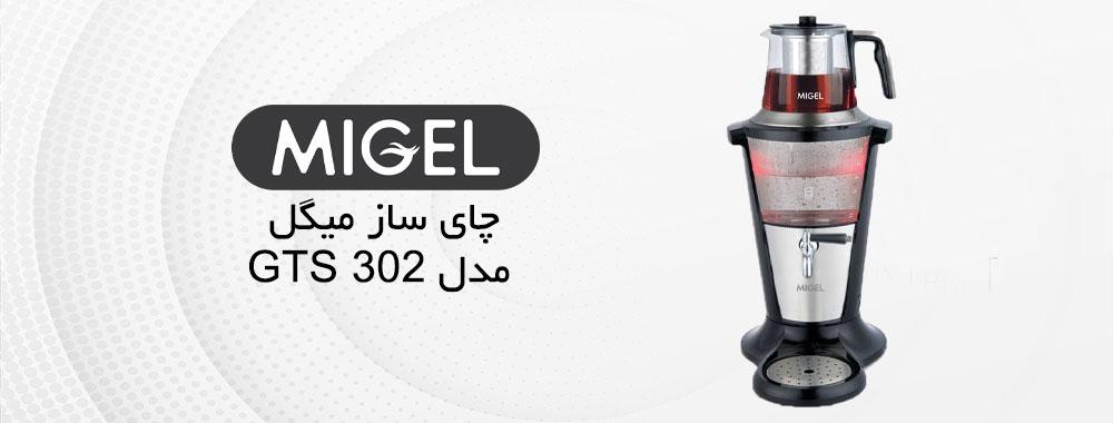 مشخصات چای ساز میگل GTS 302