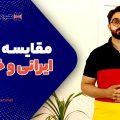لوازم خانگی ایرانی بخریم