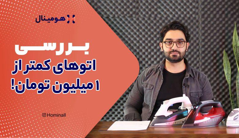 مروری بر اتوبخارهای زیر یک میلیون تومان موجود در بازار ایران