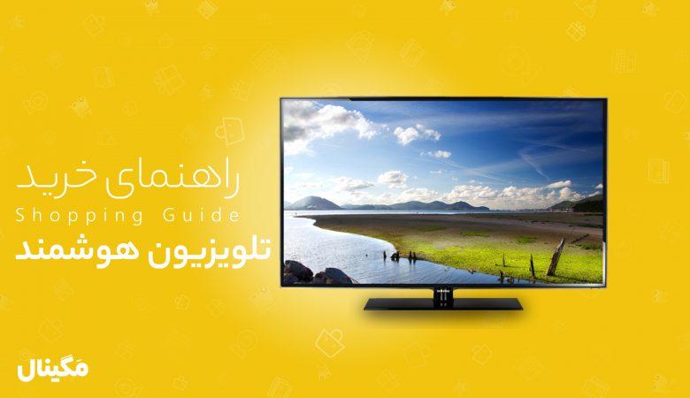 راهنمای خرید تلویزیون هوشمند