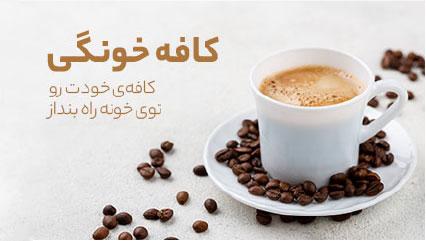 کافه خونگی