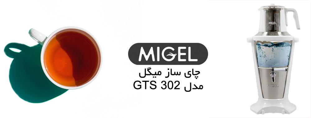 چای ساز میگل مدل GTS 302