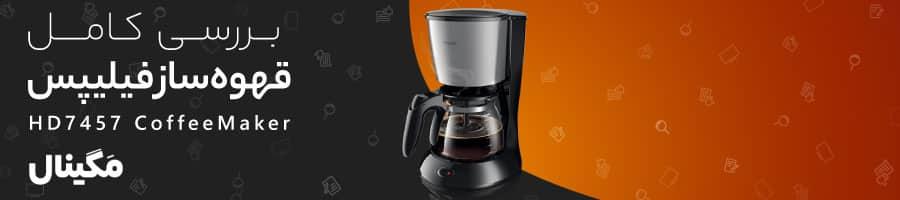 بررسی قهوه ساز فیلیپس HD7457